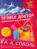 Андрей Соболь: Трэвел доктор