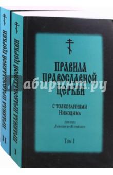 Правила Православной Церкви в 2-х томах. Том 1, 2
