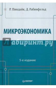 Микроэкономика: Учебник для вузов - Пиндайк, Рабинфельд