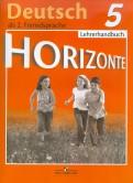 Аверин, Гуцалюк, Харченко: Немецкий язык. 5 класс. Книга для учителя