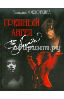 Грешный ангел - Татьяна Федоткина