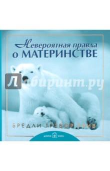 Бредли Грив: Невероятная правда о материнстве ISBN: 978-5-98124-545-9  - купить со скидкой