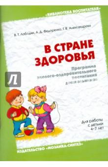 В стране здоровья. Программа эколого-оздоровительного воспитания дошкольников. 4-7 лет - Лободин, Александрова, Федоренко