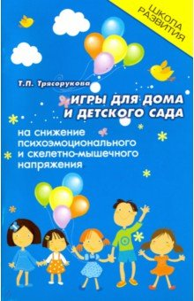 Игры для дома и детского сада на снижение психоэмоционального и скелетно-мышечного напряжения - Татьяна Трясорукова