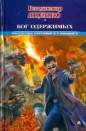 Владимир Яценко: Бог одержимых