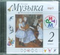 Виталий Алеев: Музыка. 2 класс. Фонохрестоматия (CDmp3)