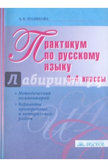 Практикум по русскому языку. 3-4 классы: методический комментарий - Антонина Полякова