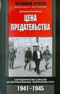 Джеральд Рейтлингер: Цена предательства. Сотрудничество с врагом на оккупированных территориях СССР. 19411945