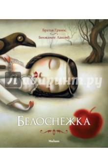 Гримм Якоб и Вильгельм — Белоснежка обложка книги