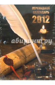 Календарь настольный перекидной на 2012 г. Перо (22643)