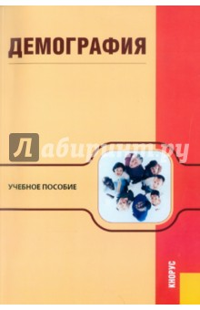 Купить Демография ISBN: 978-5-406-01515-5
