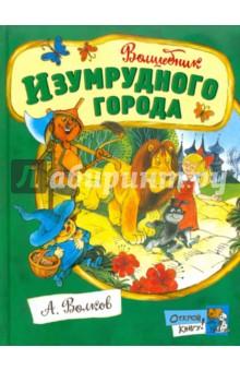 Открой книгу! Волшебник Изумрудного города - Александр Волков