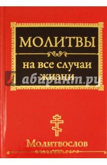 Купить Молитвы на все случаи жизни. Молитвослов ISBN: 978-5-222-18056-3