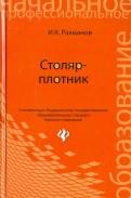Иван Рахманов: Столярплотник. Учебное пособие