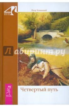 Четвертый путь - Петр Успенский