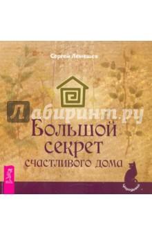 Большой секрет счастливого дома - Сергей Лемешев