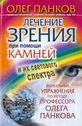 Олег Панков: Лечение зрения при помощи камней и их светового спектра. Уникальные упражнения по методу