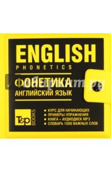 Курс фонетики английского языка (+CDmp3)