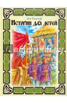 Купить Лев Толстой: Истории для детей ISBN: 978-5-17-070664-8