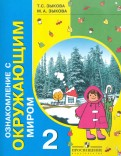 Зыкова, Зыкова: Ознакомление с окружающим миром. 2 класс. Учебник. Адаптированные программы