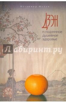 Дзен и подлинное душевное здоровье - Владимир Шехов