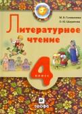 Голованова, Шарапова: Литературное чтение. 4 класс. Учебник для школ с родным (нерусским) языком обучения