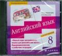 Афанасьева, Михеева: Новый курс английского языка. 8 класс. Аудиоприложение к рабочим тетрадям (CD)