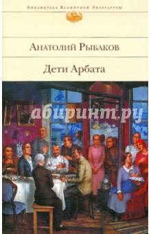Дети Арбата. Книга 1 - Анатолий Рыбаков