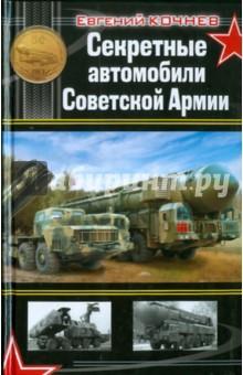 Секретные автомобили Советской Армии - Евгений Кочнев