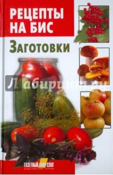 Рецепты на Бис Заготовки 2013 скачать