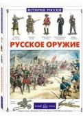 Юрий Каштанов: Русское оружие