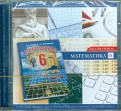 Зубарева, Мильштейн, Гамбарин: Математика. 6 класс. Диск для учителя (CD)