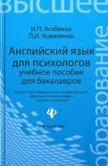 Агабекян, Коваленко: Английский язык для психологов. Учебное пособие для бакалавров