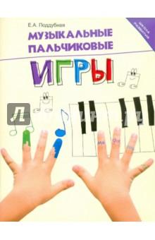 Музыкальные пальчиковые игры - Елена Поддубная