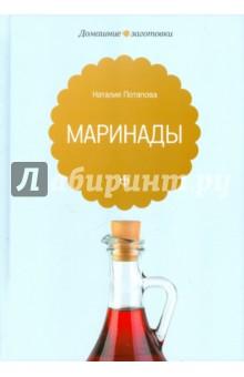 Купить Наталия Потапова: Маринады ISBN: 978-5-367-02052-6