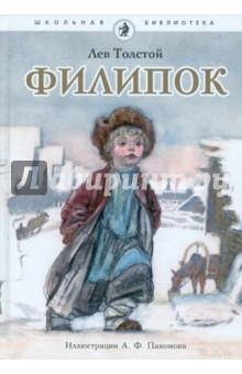 Филипок - Лев Толстой