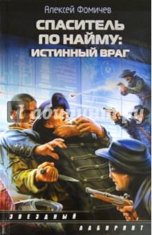 Спаситель по найму: Истинный враг - Алексей Фомичев