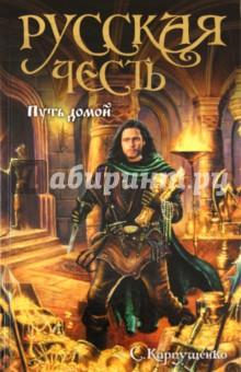 Купить Сергей Карпущенко: Путь домой ISBN: 978-5-17-067468-8