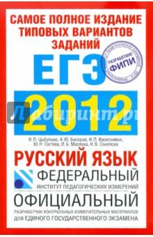 ЕГЭ-2012. Русский язык. Самое полное издание типовых вариантов заданий ЕГЭ
