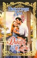 Виктория Дал - Дикарь и леди обложка книги