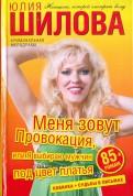 Юлия Шилова: Меня зовут Провокация, или Я выбираю мужчин под цвет платья