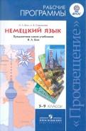 Бим, Садомова: Немецкий язык. Рабочие программы. Предметная линия учебников И.Л. Бим. 59 классы. ФГОС