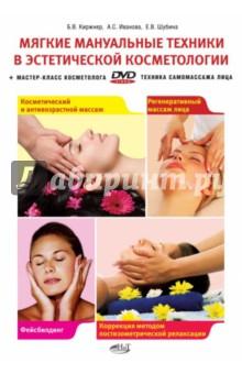 Мягкие мануальные техники в эстетической косметологии (+DVD)