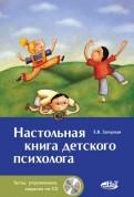 Елена Загорная: Настольная книга детского психолога (+CD)