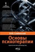 Владимир Слабинский: Основы психотерапии. Практическое руководство