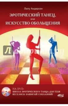 Эротический танец, или Искусство обольщения (+DVD) - Лилу Андерсон