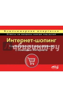 Интернет-шопинг. Как покупать в 2 раза дешевле с помощью Интернета - Петрушевский, Рыжкова, Прокди