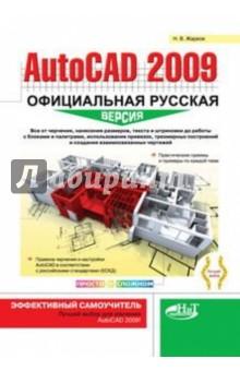 AutoCAD 2009. Официальная русская версия. Эффективный самоучитель - Н. Жарков