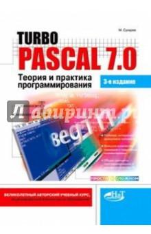 Turbo Pascal 7.0. Теория и практика программирования - М. Сухарев
