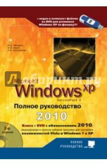 Windows XP. Полное руководство 2010 (+DVD)
